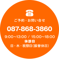 ご予約・お問い合わせ 087-868-3860